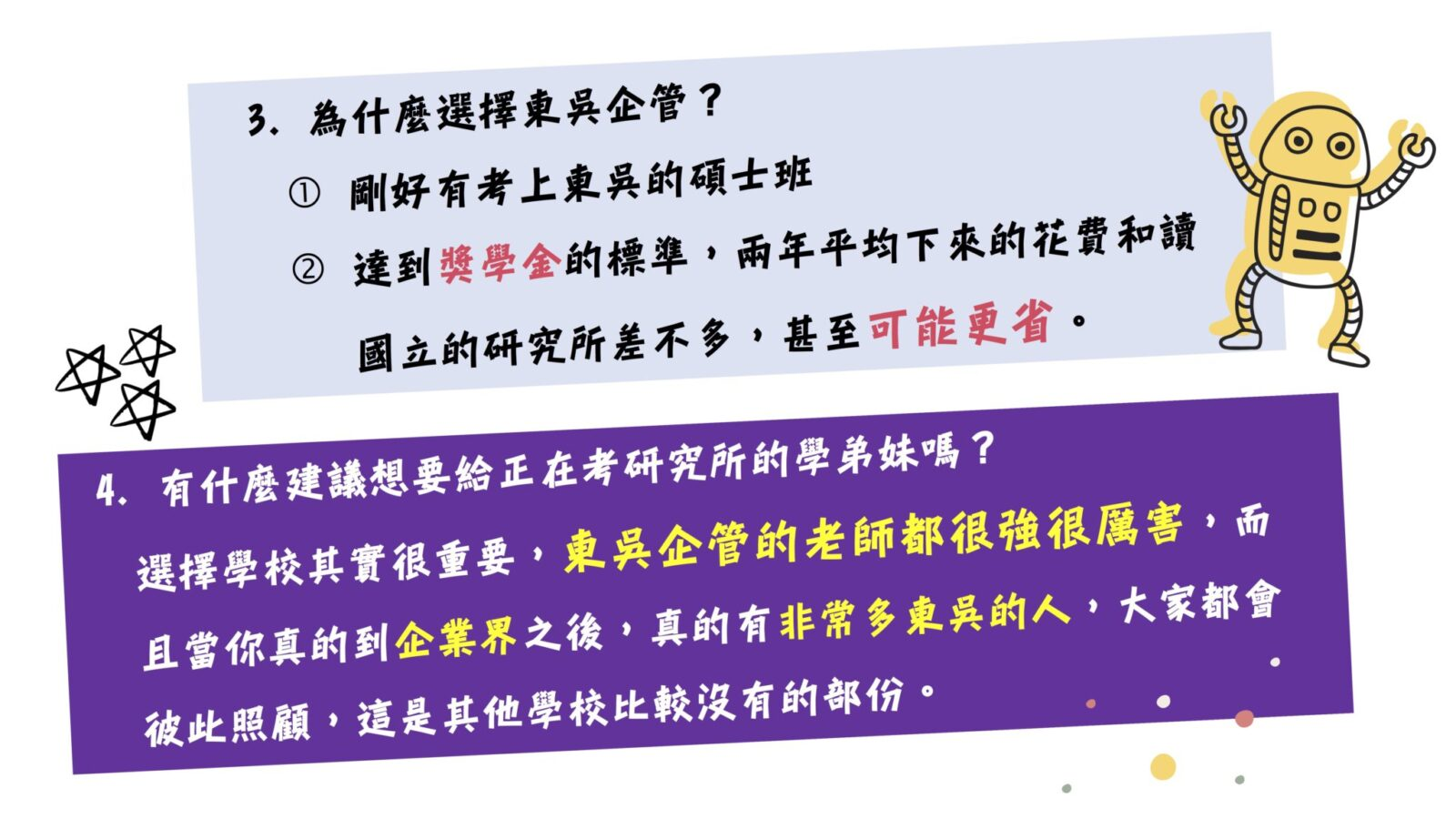 為什麼選擇東吳企管/給考妍學弟妹建議