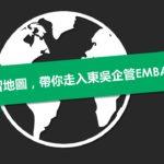 學習地圖,帶你走入東吳企管EMBA