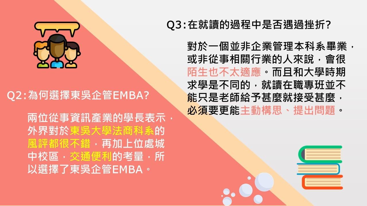 為何選擇東吳企管EMBA/求學時是否遭遇過挫折