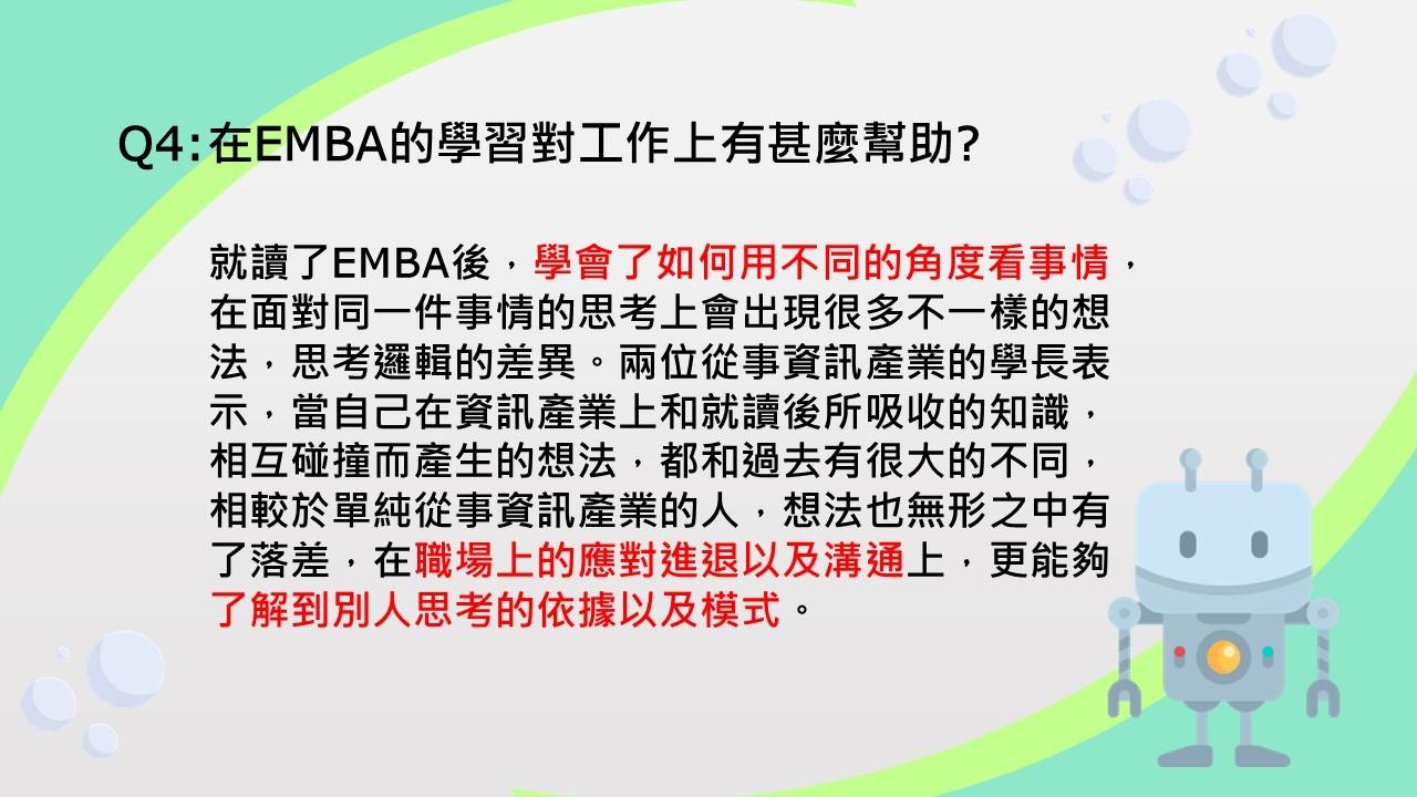 在EMBA的學習對工作上有什麼幫助