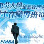 在職進修,成就你豐沛競爭力!東吳企管碩士在職班報名懶人包