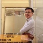 東吳企管學士班77級系友 李明山 執行長